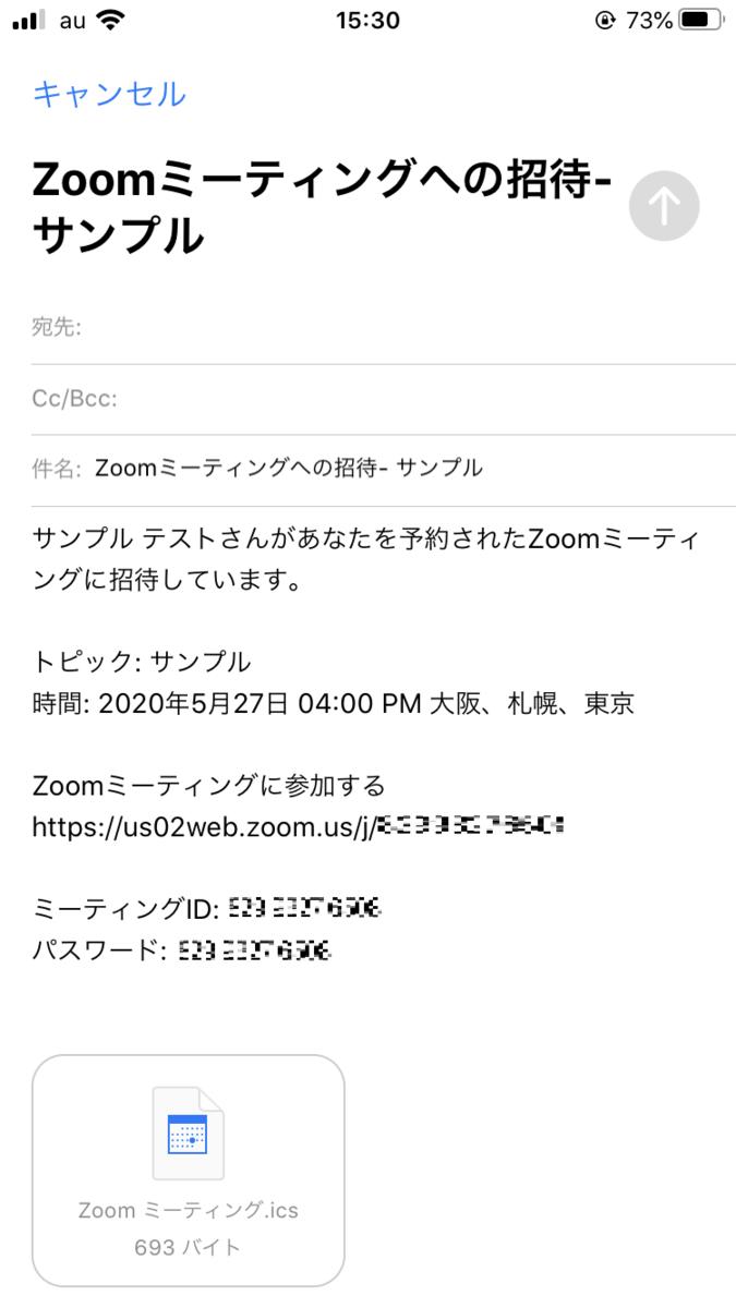 Phone / Android)・タブレット (iPad) 編】招待 URL から招待する方法3