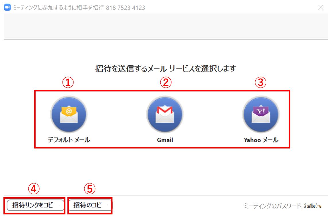 メールで招待する方法3