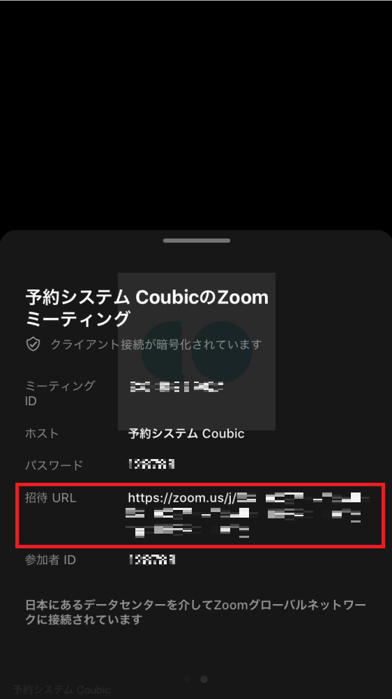 【スマホ (iPhone / Android)・タブレット編】招待 URL から招待する方法2