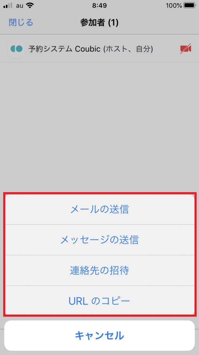 【スマホ (iPhone)編】メールで招待する方法1