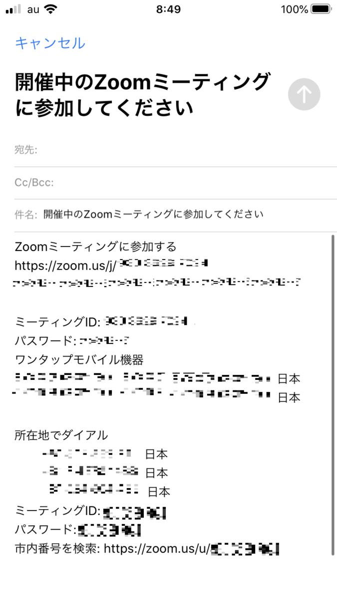 【スマホ (iPhone)編】メールで招待する方法2