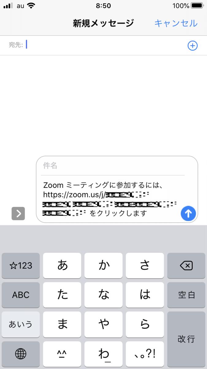 【スマホ (iPhone)編】メールで招待する方法3