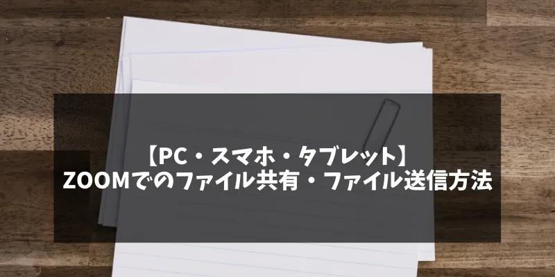 【PC・スマホ・タブレット】Zoomでのファイル共有・ファイル送信方法