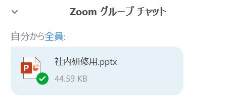 ファイルをチャット送信する方法4