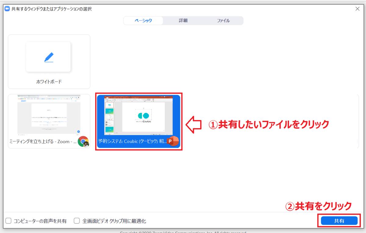 PCでファイル共有する方法3