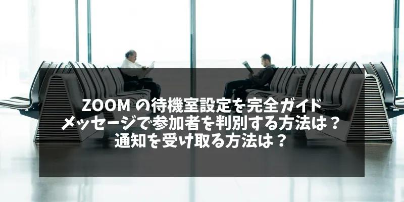 Zoom の待機室設定!メッセージで参加者を判別する方法は?通知を受け取る方法は?