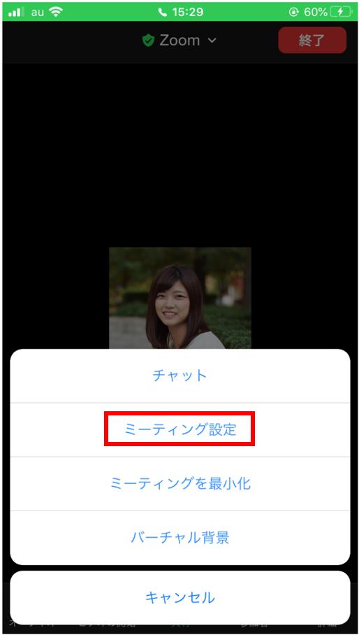 スマホ (iPhone / Android) ・タブレット (iPad) の場合2