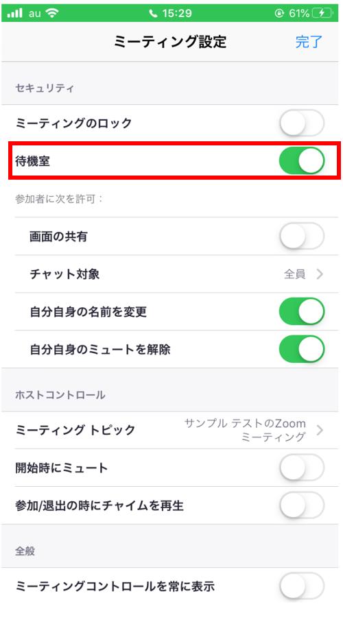 スマホ (iPhone / Android) ・タブレット (iPad) の場合3