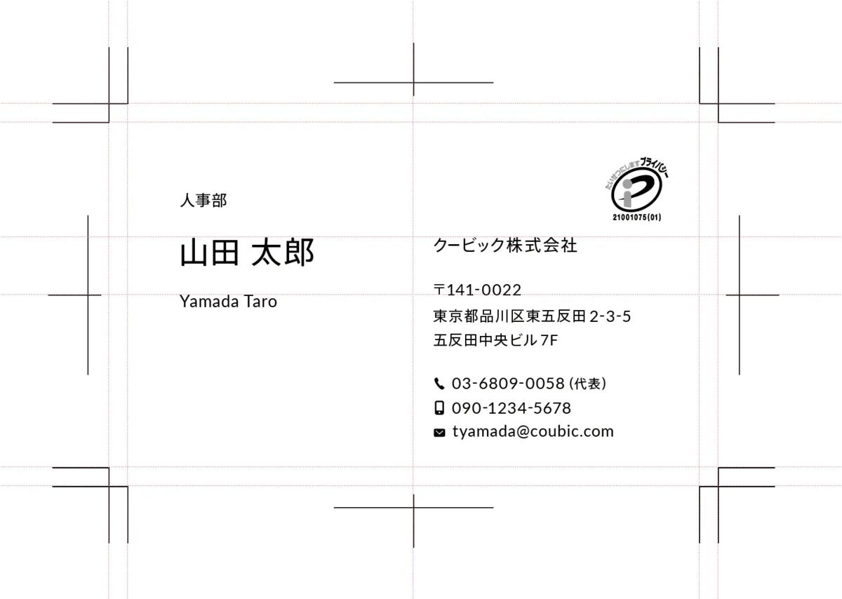 名刺のイメージ1