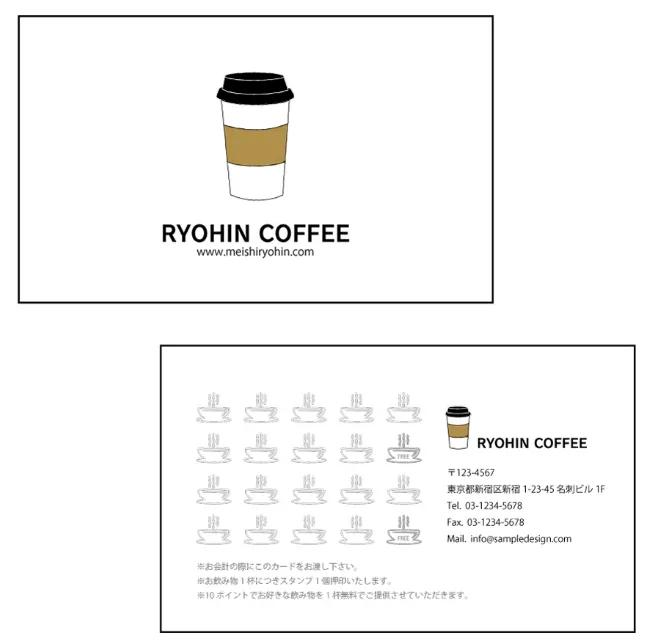カフェ用のテンプレート