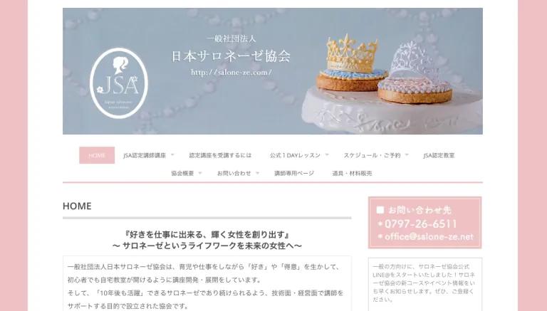 日本サロネーゼ協会