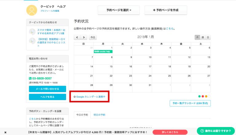 予約システムとGoogle カレンダーの連携手順3
