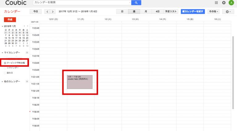 予約システムとGoogle カレンダーの連携