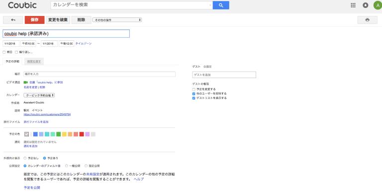 予約システムとGoogle カレンダーの連携手順