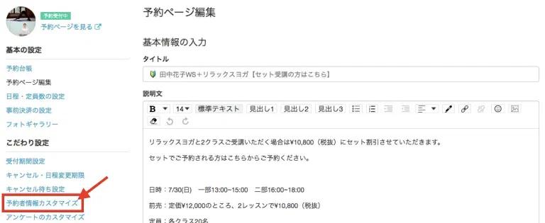 設定画面イメージ1