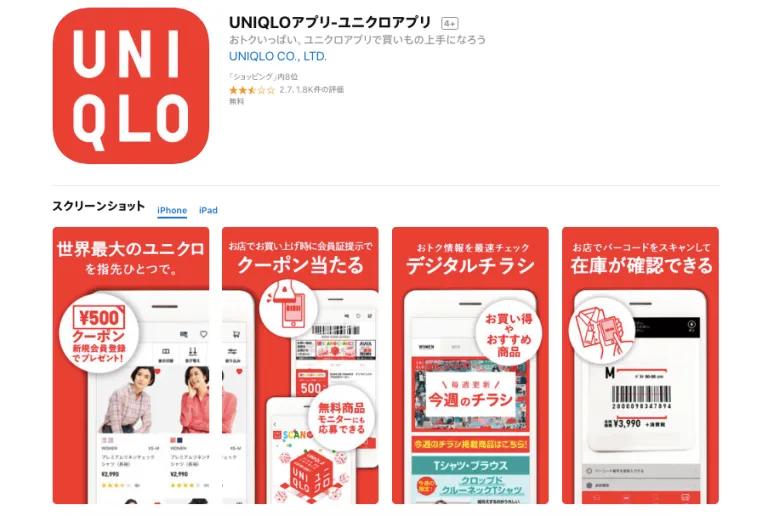 UNIQLO アプリ