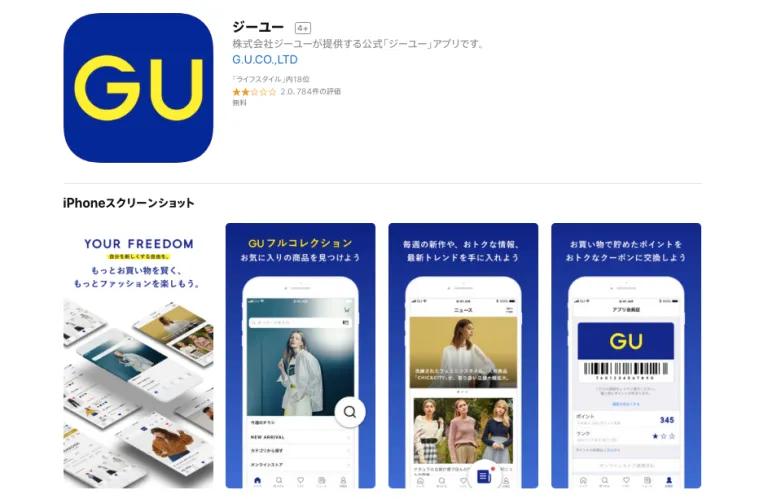 GU アプリ