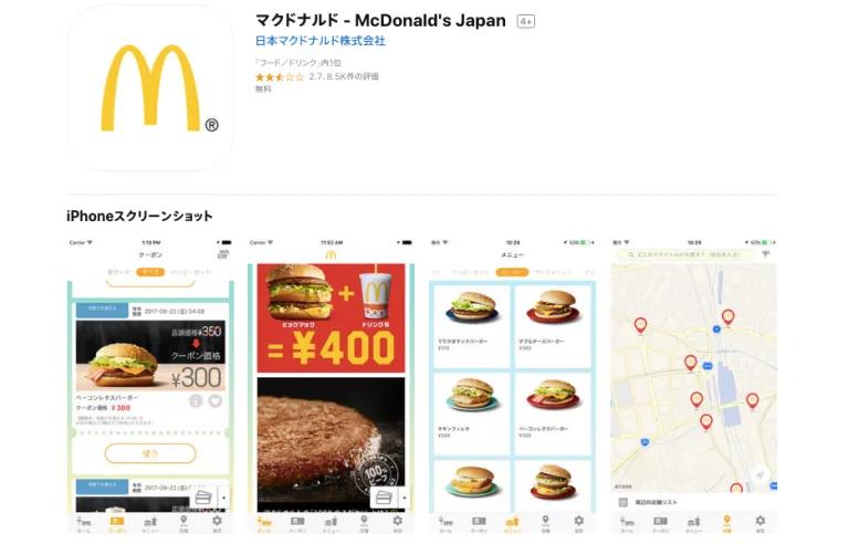 日本マクドナルド公式アプリ