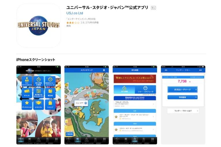 ユニバーサル・スタジオ・ジャパン公式アプリ