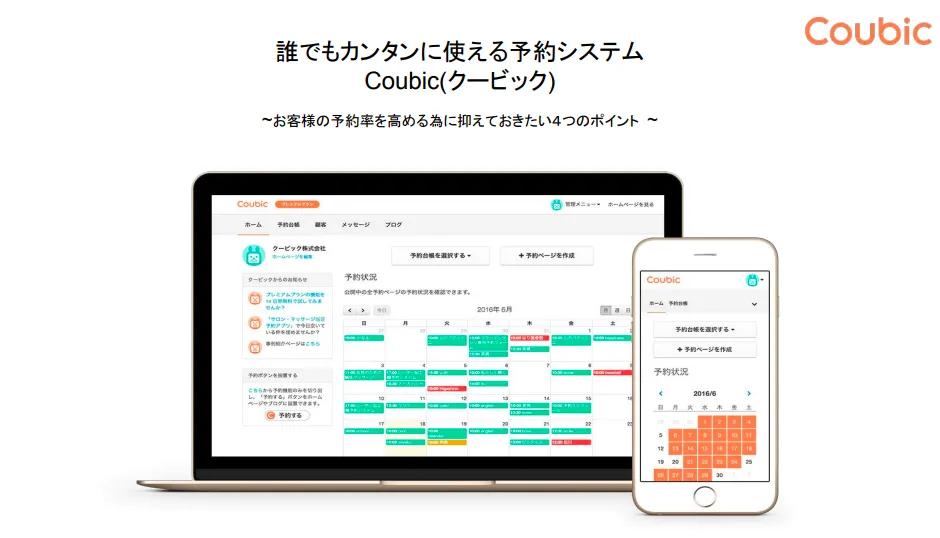予約システム「Coubic(クービック)」