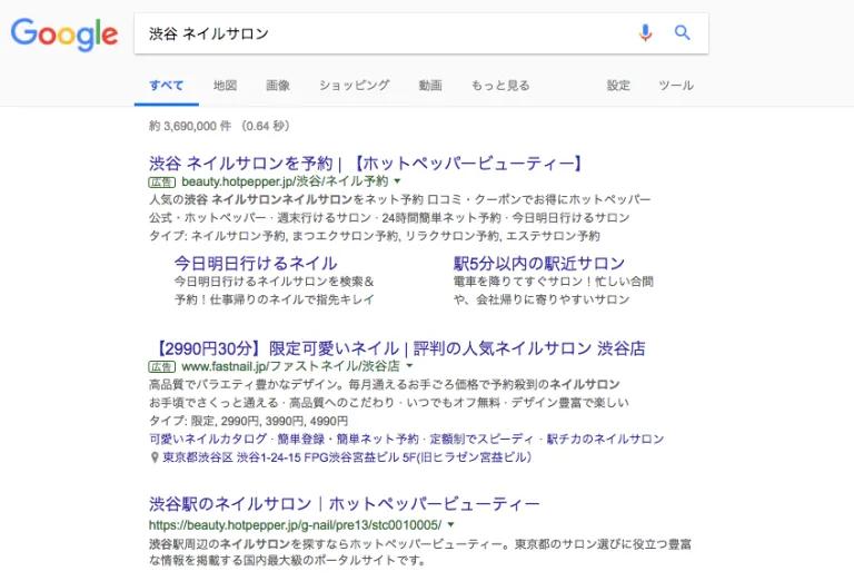 「渋谷 ネイルサロン」と検索