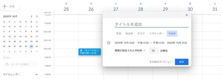 Googleカレンダーで予約枠を作る1