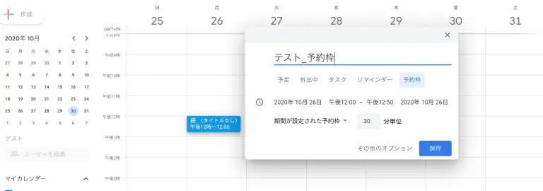 Googleカレンダーで予約枠を作る2