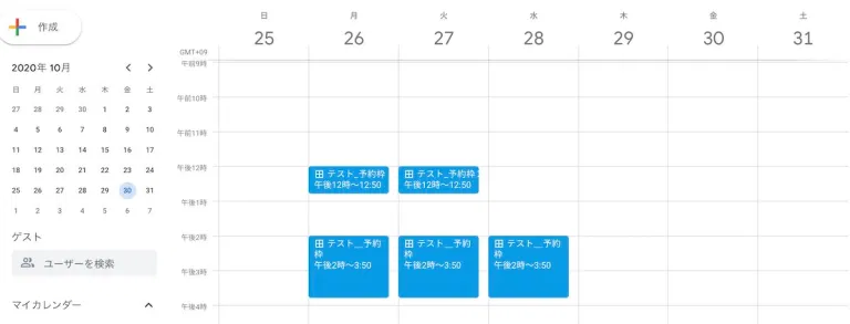 Googleカレンダーで予約枠を作る3