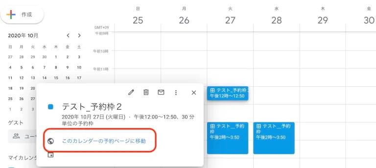 Googleカレンダーで予約枠を作る4