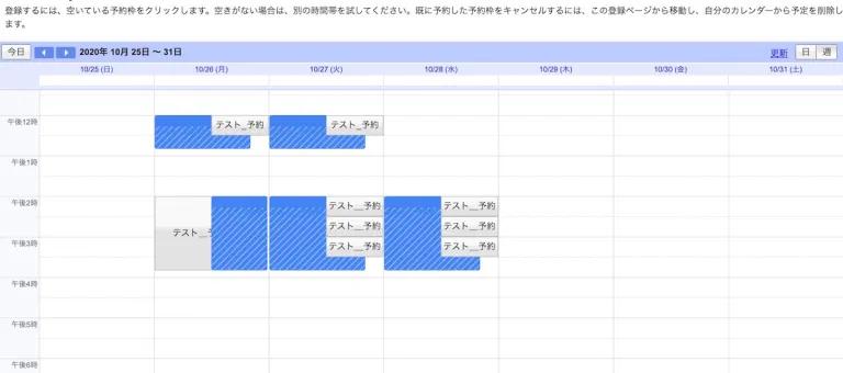 Googleカレンダーで予約枠を作る5