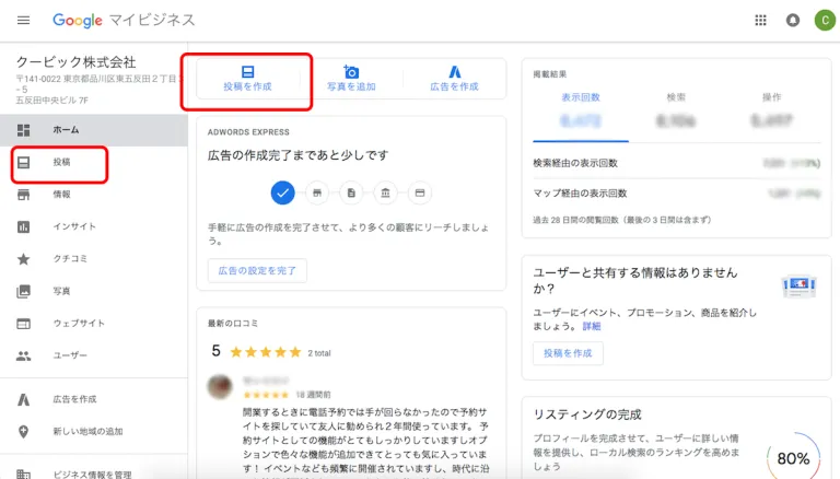 Google マイビジネスの「投稿」機能をパソコンから利用する方法2