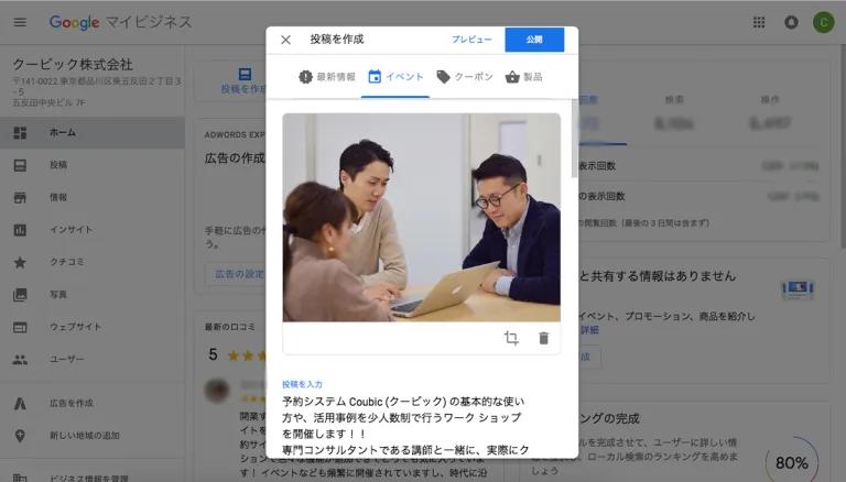 Google マイビジネスの「投稿」機能をパソコンから利用する方法3