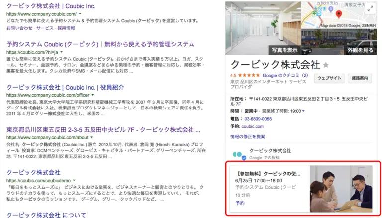 Google マイビジネスの「投稿」機能をパソコンから利用する方法4