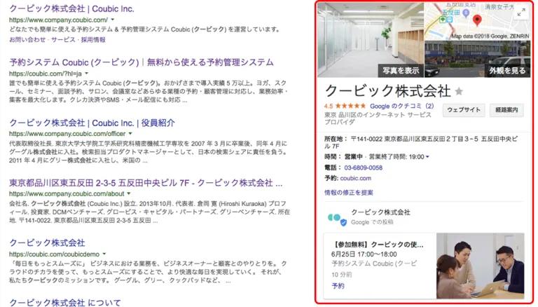 Google マイビジネスの「投稿」機能をパソコンから利用する方法5