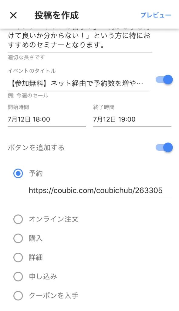 Google マイビジネスの「投稿」機能をモバイルから利用する方法1