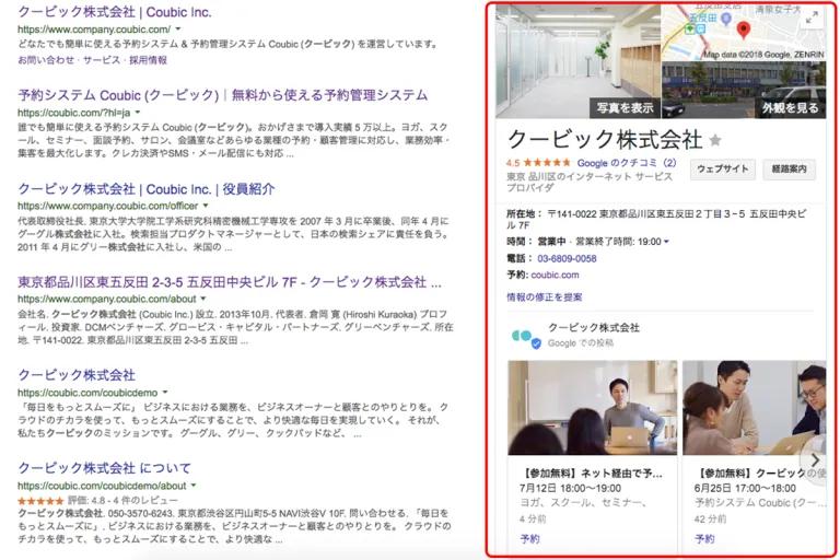 Google マイビジネスの「投稿」機能をモバイルから利用する方法3