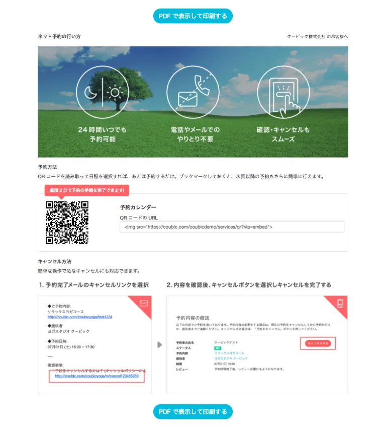 ネット予約の行い方をお客様へ簡単に案内できる資料 (QR コード付き) イメージ