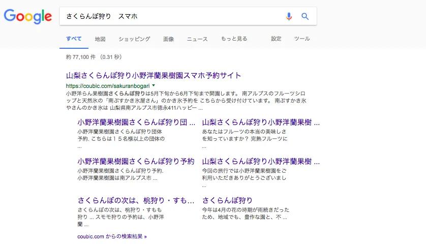 Goolge 検索画面
