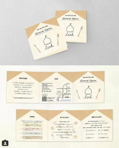デザインがユニークな正方形の三つ折りリーフレット