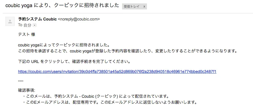 Coubic メール