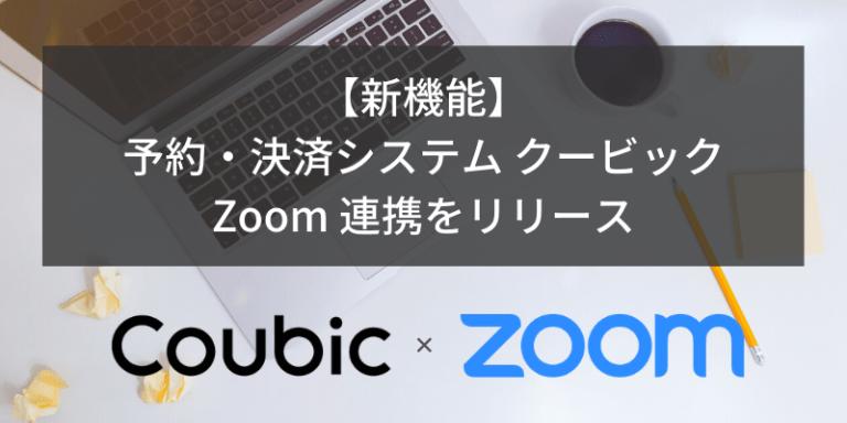 予約・決済システム クービック Zoom連携をリリース