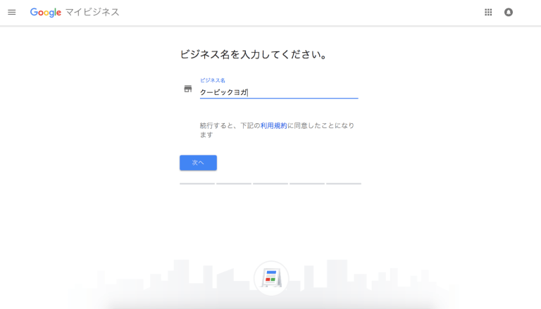Google マイビジネスの登録方法1