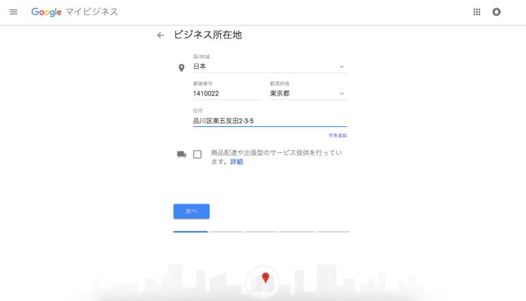 Google マイビジネスの登録方法2