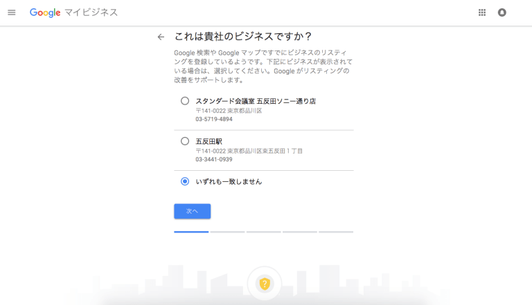 Google マイビジネスの登録方法3