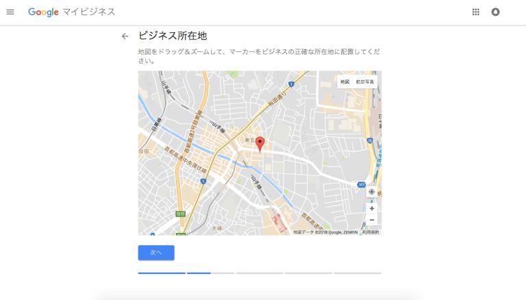 Google マイビジネスの登録方法4