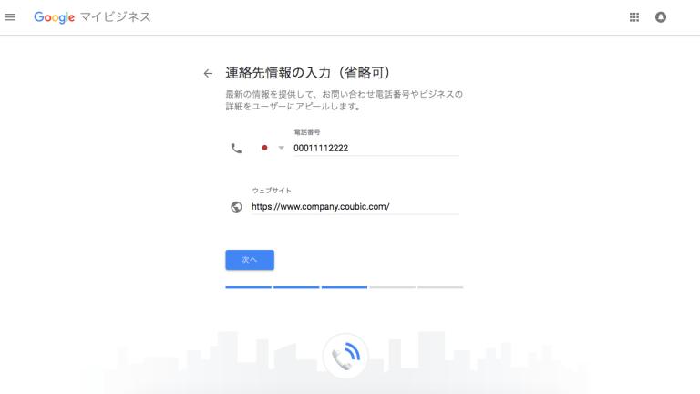Google マイビジネスの登録方法6