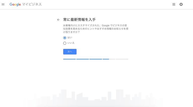 Google マイビジネスの登録方法7