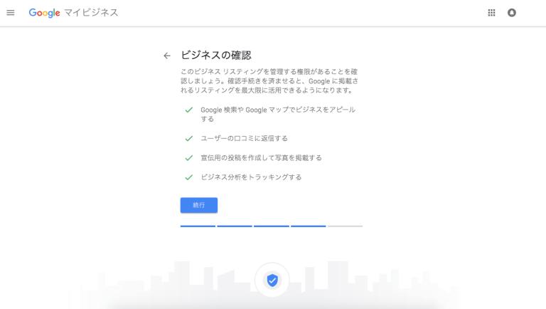 Google マイビジネスの登録方法8