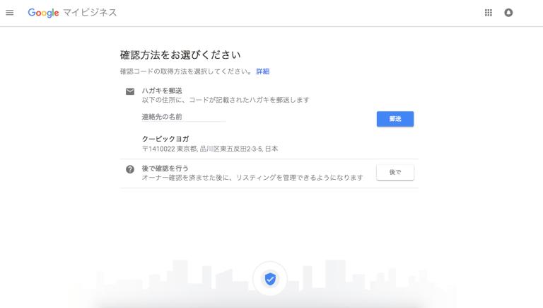 Google マイビジネスの登録方法9