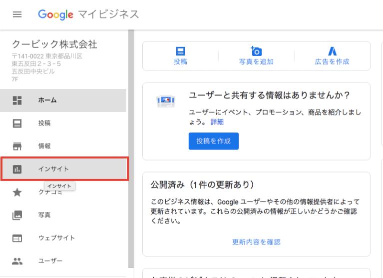 インサイトへのアクセス方法
